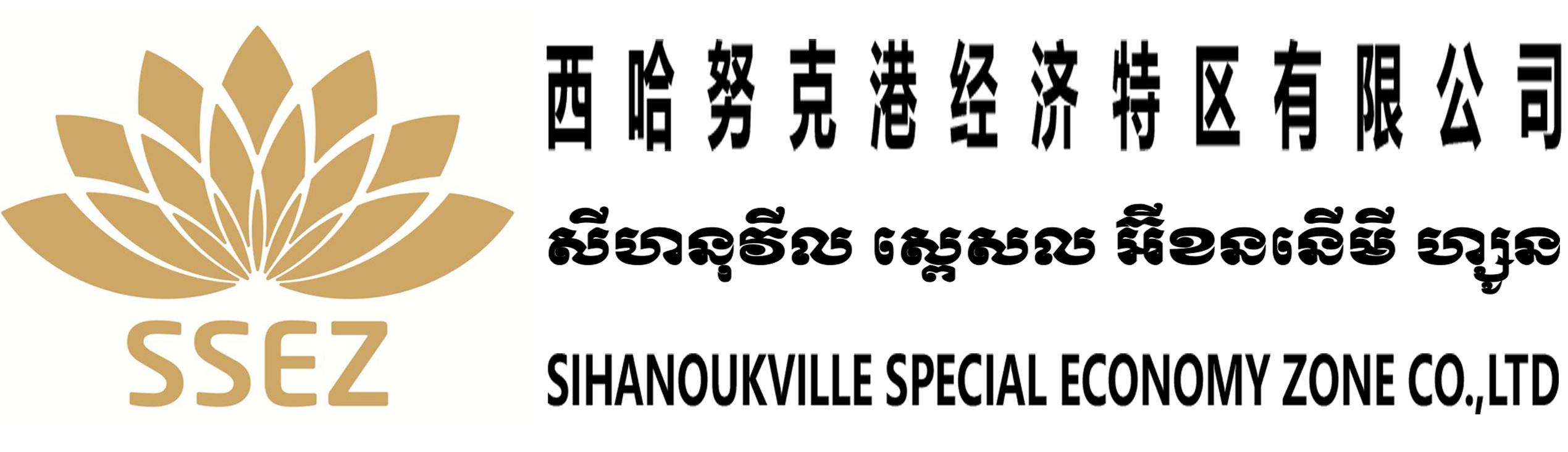 柬埔寨西哈努克港经济特区有限公司