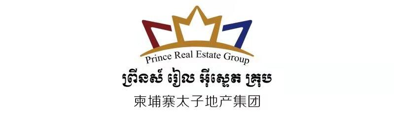 太子地产(柬埔寨)集团有限公司