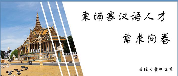 柬埔寨最新求职信息