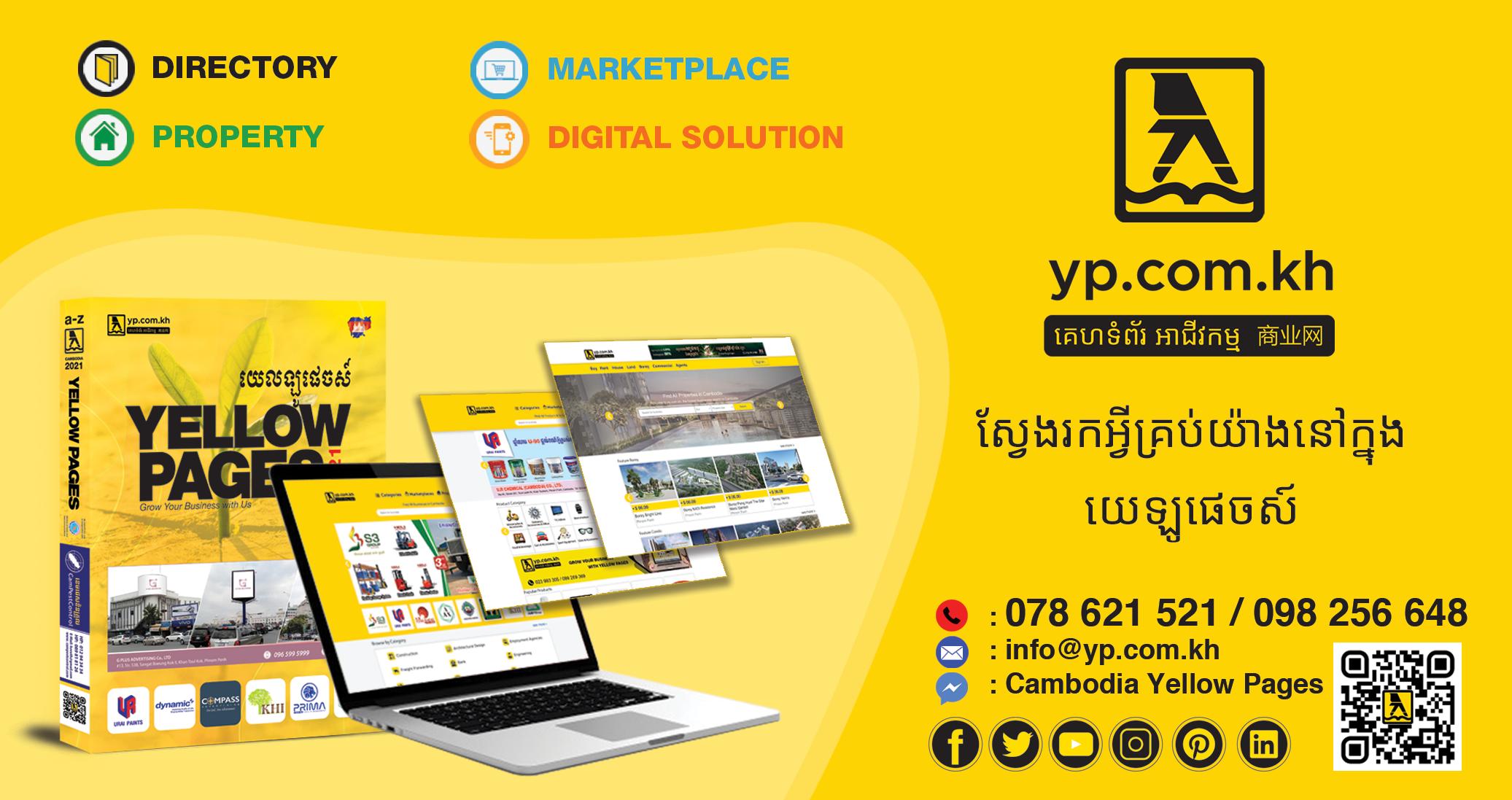 Latest job search information in Cambodia
